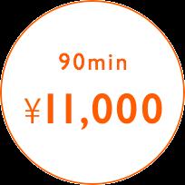 75分 ¥6,480