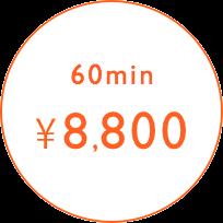 90分 ¥8,800