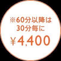 ※60分以降は30分毎に ¥4,400