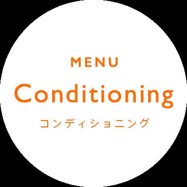 Conditioning コンディショニング