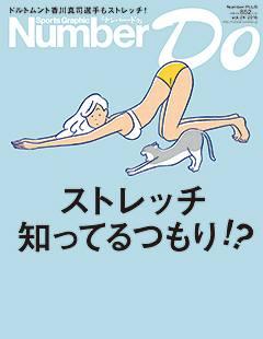 NumberDO 広尾 コンディショニング ストレッチ