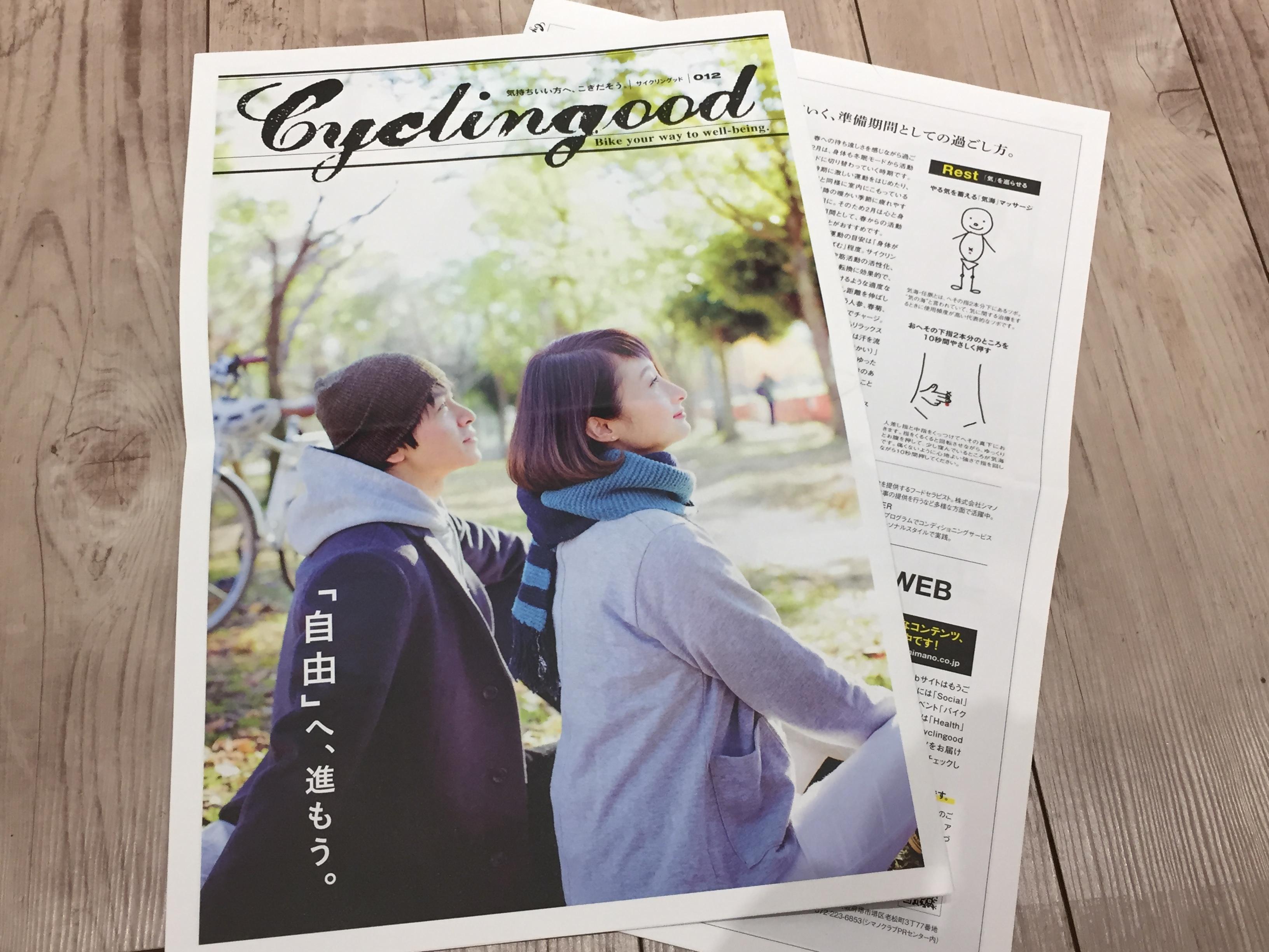 広尾 コンディショニング サイクリングッド Cyclingood shimano 自転車 初心者 クロスバイク ロードレーサー